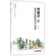 作庭记(自然式庭院设计法则)