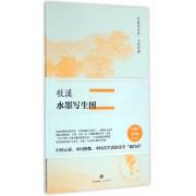 牧溪水墨写生图(精)/中国美术史大师原典