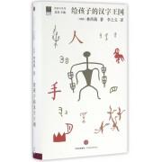 给孩子的汉字王国(精)/给孩子系列