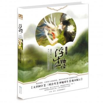 浮生物语(4下天衣侯人)