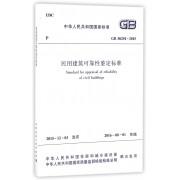 民用建筑可靠性鉴定标准(GB50292-2015)/中华人民共和国国家标准