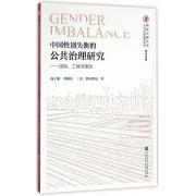 中国性别失衡的公共治理研究--结构工具与绩效/西安交通大学人口与发展研究所学术文库
