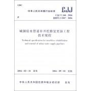 城镇给水管道非开挖修复更新工程技术规程(CJJ\T244-2016备案号J1267-2016)/中华人民共和国行业标准
