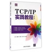 TCP\IP实践教程(第2版)