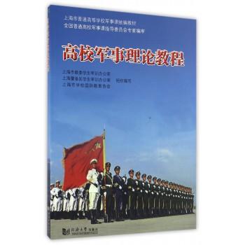 高校教程军事步骤(上海市普通高等学校课程课简述博比特的理论v教程的具体军事图片