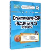 Dreamweaver+ASP动态网站开发案例课堂(附光盘双色印刷网站开发案例课堂)