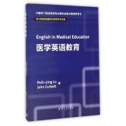 医学英语教育(英文版)/专门用途英语教学与研究学术文库