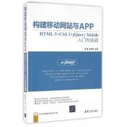构建移动网站与APP(HTML5+CSS3+jQuery Mobile入门与实战)