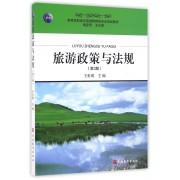 旅游政策与法规(第3版新编高职高专旅游管理类专业规划教材)