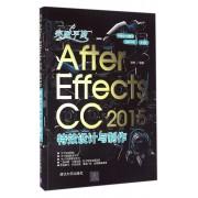突破平面After Effects CC2015特效设计与制作(附光盘全彩印刷)/平面设计与制作