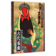 古代戏曲/中国非物质文化遗产通识读本