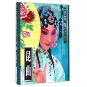 昆曲/中国非物质文化遗产通识读本