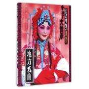 地方戏曲/中国非物质文化遗产通识读本