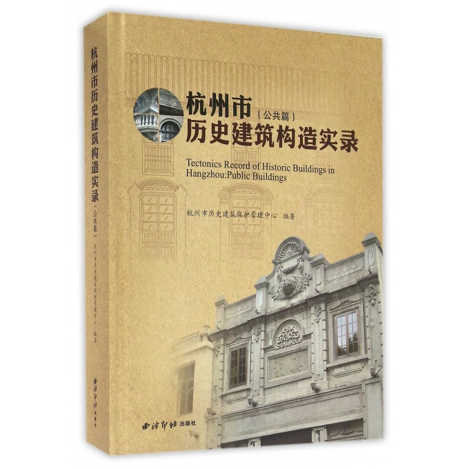 杭州市历史建筑构造实录(公共篇)(精)
