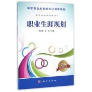 职业生涯规划(供中等卫生职业教育各专业使用中等职业教育数字化创新教材)