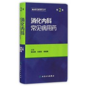 消化内科常见病用药(第2版)/临床常见病用药丛书