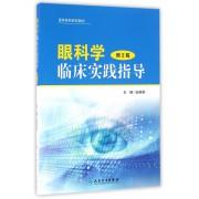 眼科学临床实践指导(第2版高等医药院校教材)