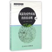 风湿免疫性疾病的检验诊断(第2版)/常见疾病检验诊断丛书