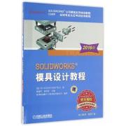 SOLIDWORKS模具设计教程(2016版SOLIDWORKS公司原版系列培训教程CSWP全球专业认证考试培训教程)