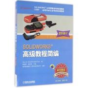 SOLIDWORKS高级教程简编(2016版SOLIDWORKS公司原版系列培训教程CSWP全球专业认证考试培训教程)