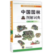 中国园林图解词典(白金版)(精)/图解词典系列丛书