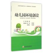幼儿园环境创设(全国学前教育专业新课程标准精品教材)