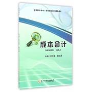 成本会计(全国财经专业新课程标准精品教材)