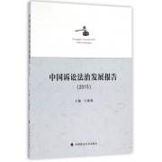 中国诉讼法治发展报告(2015)