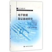 电子数据取证基础研究/电子证据文库