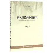 诉权理论的中国阐释/纠纷解决研究丛书