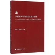 高校机关作风建设实践与探索--北京联合大学2014-2015年机关作风建设纪实