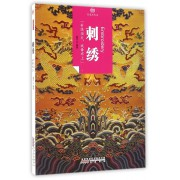 刺绣/印象中国