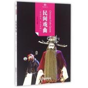 民间戏曲/印象中国
