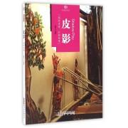 皮影/印象中国
