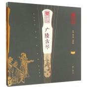 广陵古琴(美在人间永不朽)(精)