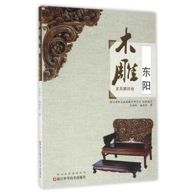 东阳木雕(家具雕刻卷)