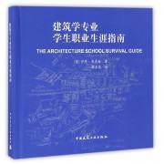 建筑学专业学生职业生涯指南(精)