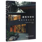 建筑与材料(建筑元素的运用)