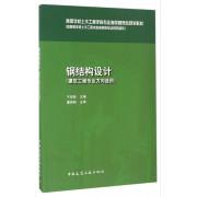 钢结构设计(建筑工程专业方向适用高等学校土木工程学科专业指导委员会规划教材)