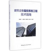 建筑设备监控系统工程技术指南