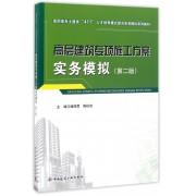 高层建筑专项施工方案实务模拟(第2版高职高专土建类411人才培养模式综合实务模拟系列教材)