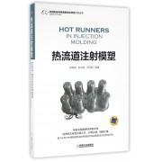 热流道注射模塑/智能制造与装备制造业转型升级丛书