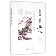 近代海上画坛五人(三吴一冯海上四家艺事琐记)(精)