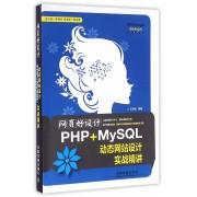 网页好设计PHP+MySQL动态网站设计实战精讲