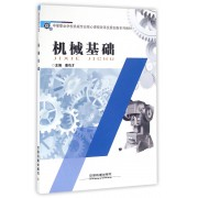 机械基础(中等职业学校机械专业核心课程改革发展创新系列教材)