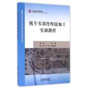 机车零部件焊接加工实训教程/国家示范性中职院校建设项目教材丛书