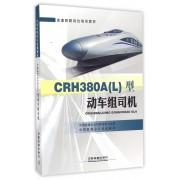 CRH380A<L>型动车组司机(高速铁路岗位培训教材)