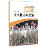 肉鸡标准化养殖教程