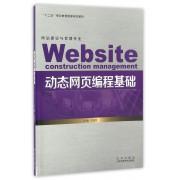 动态网页编程基础(网站建设与管理专业十二五职业教育国家规划教材)