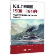 长江上的炮舰--1900-1949年